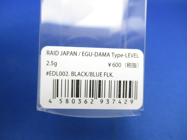 EGU-DAMA Type-LEVEL 2.5g