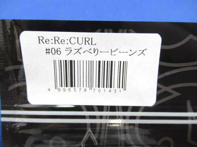 Re:Re:CURL(リ:リ:カール)